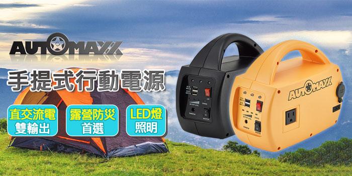 5HX_5HA行動電源 停電必備